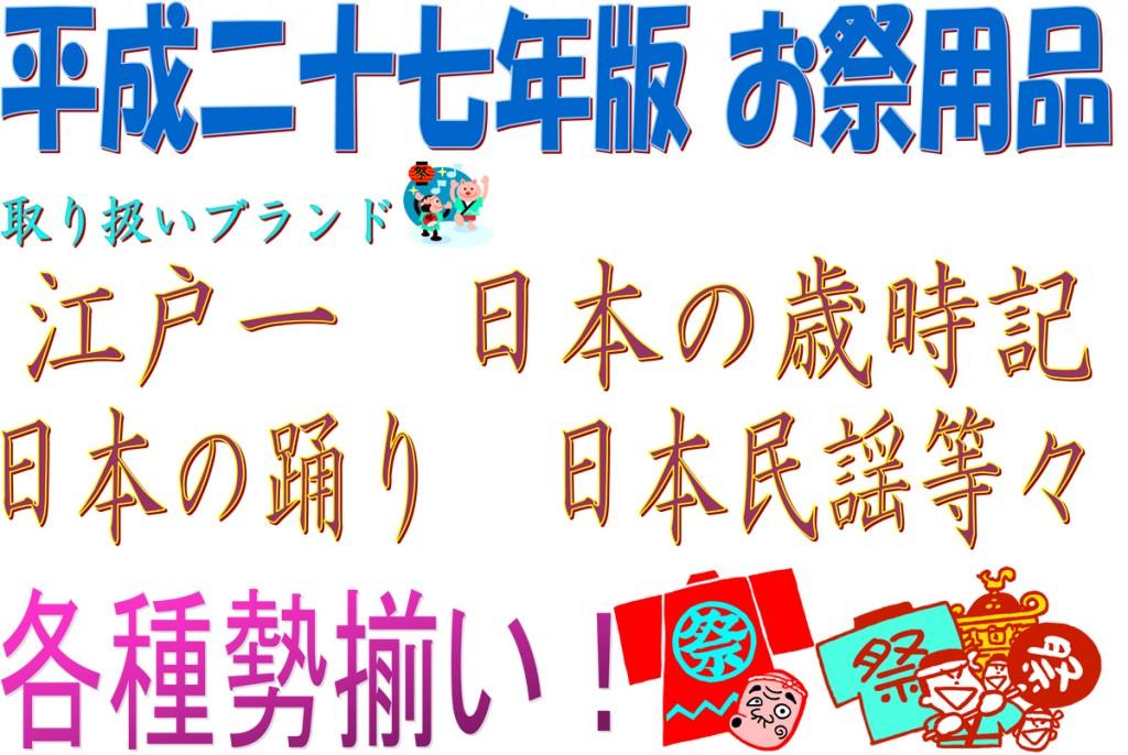 平成27年度版お祭用品