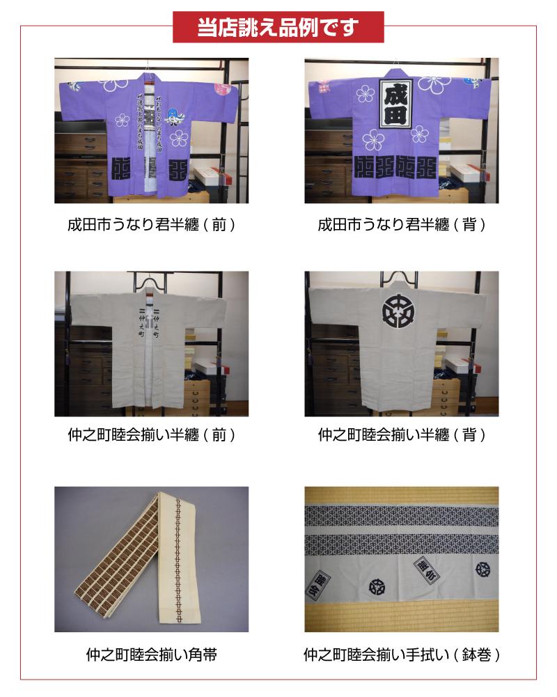 長谷川呉服店